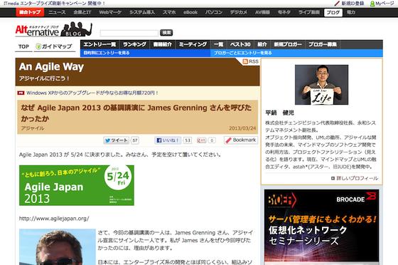 なぜ Agile Japan 2013 の基調講演に James Grenning さんを呼びたかったか_560