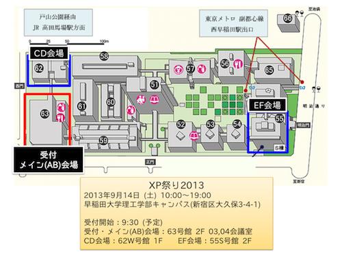 XP2013_会場