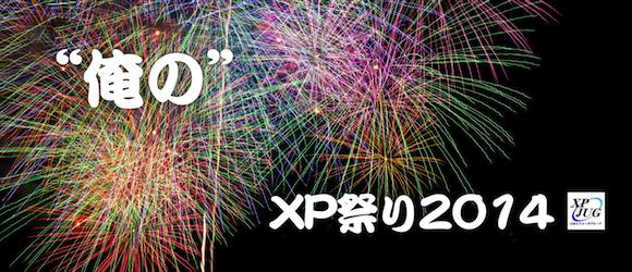 XP2014_top