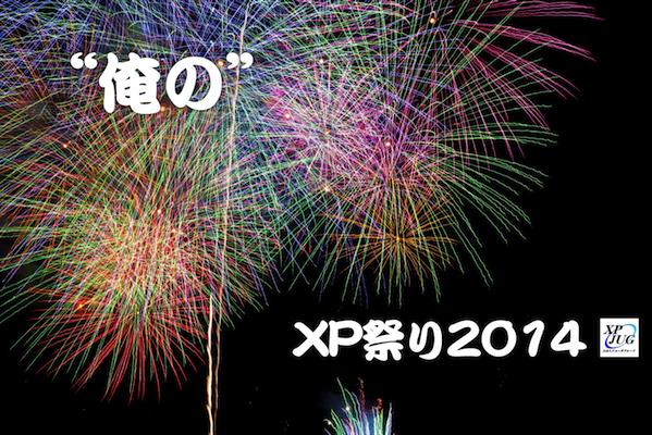 xp2014 logo