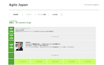 Agile Japan 2014 プログラム