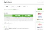 Agile Japan 2014 参加申込