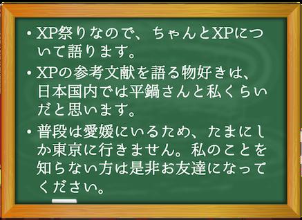 xp2014_c6_msg