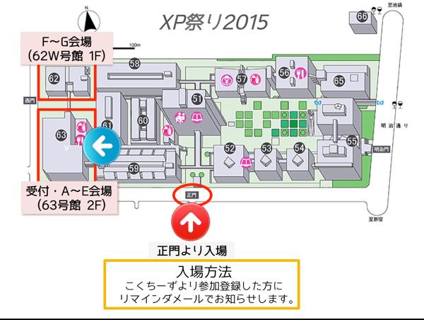 XP祭り2014会場MAP