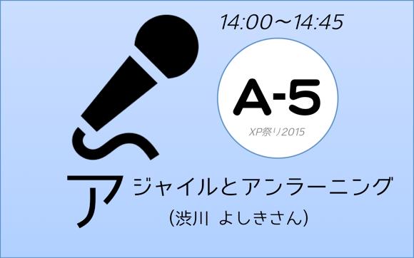 XP祭り2015セッションA-5