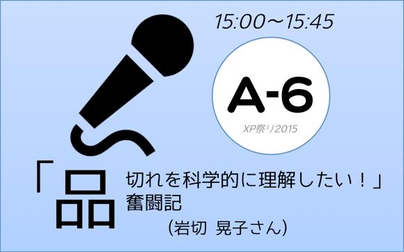 XP祭り2015セッションA-6