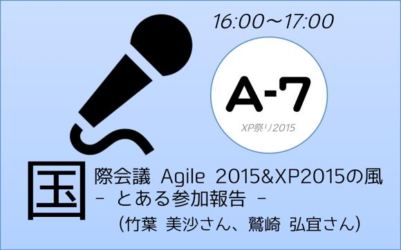 XP祭り2015セッションA-7