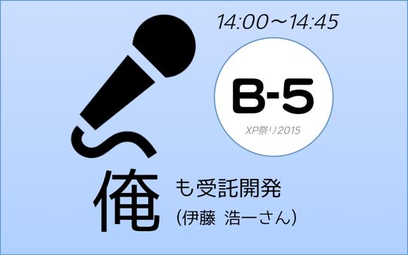 XP祭り2015セッションB-5