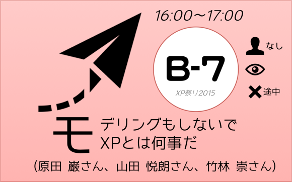 XP祭り2015セッションB-7