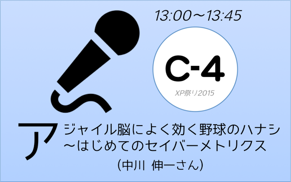 XP祭り2015セッションC-4