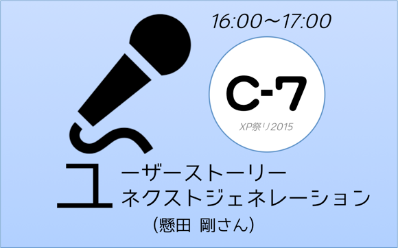 XP祭り2015セッションC-7