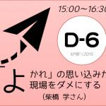 XP祭り2015セッションD-6