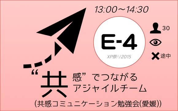 XP祭り2015セッションE-4
