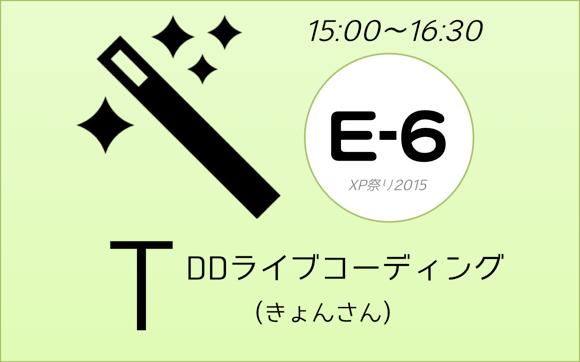 XP祭り2015セッションE-6