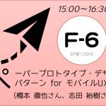 xp2015_session_f6