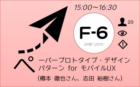 XP祭り2015セッションF-6
