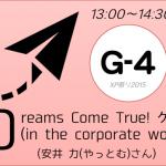 XP祭り2015セッションG-4