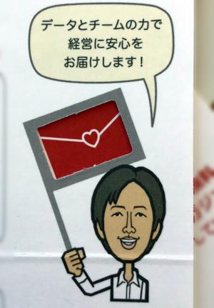 mizukoshi-akiya