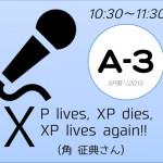 XP祭り2015セッションA-3