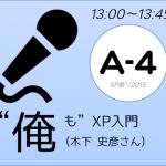 XP祭り2015セッションA-4