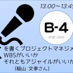 XP祭り2015セッションB-4