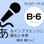 XP祭り2015セッションB-6