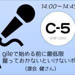 XP祭り2015セッションC-5