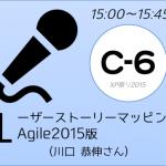 XP祭り2015セッションC-6