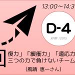 XP祭り2015セッションD-4