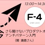XP祭り2015セッションF-4