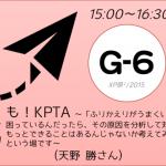 XP祭り2015セッションG-6
